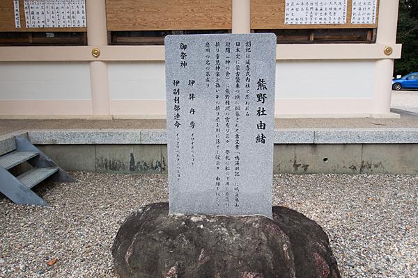 徳重熊野社由緒碑