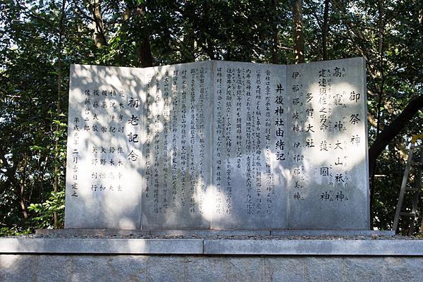 井後神社由緒碑