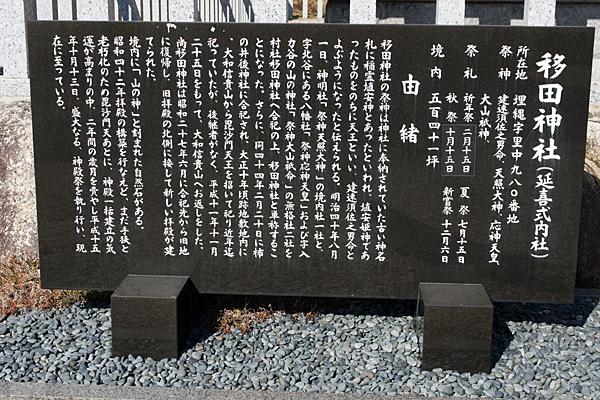移田神社由緒碑