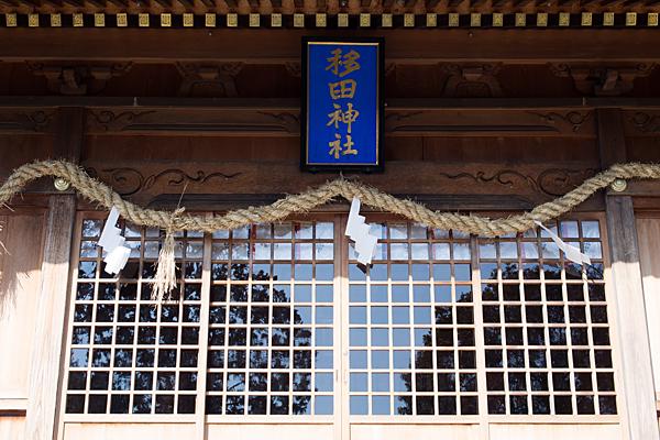 移田神社拝殿額