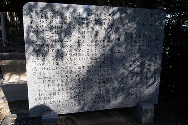 苗代神社由緒碑