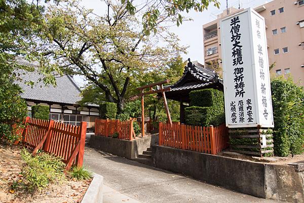 半僧坊新福寺稲荷