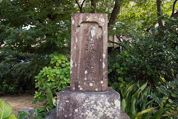 半蔵坊新福寺新免政名供養碑