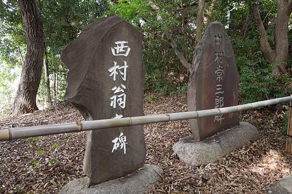 妙見宮石碑