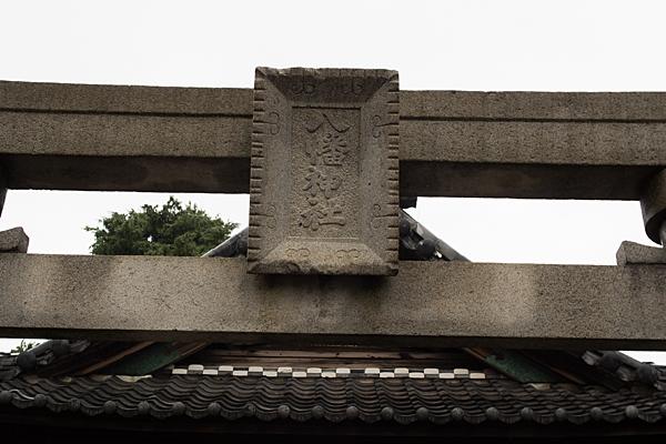 千年1八幡神社鳥居額