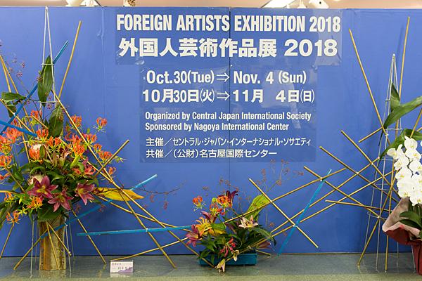 外国人芸術作品展