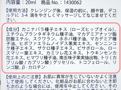 A'kin(エイキン) エイジングケア ブースターオイル 全成分