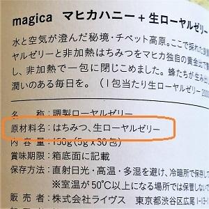 マヒカハニー+生ローヤルゼリーの原材料名