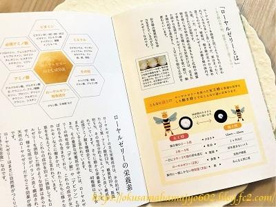 マヒカハニー+生ローヤルゼリー