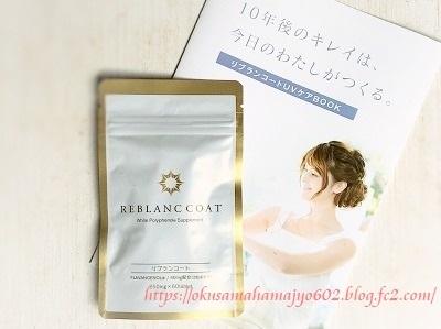REBLANC COAT(リブランコート)