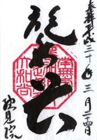 大徳寺総見院3