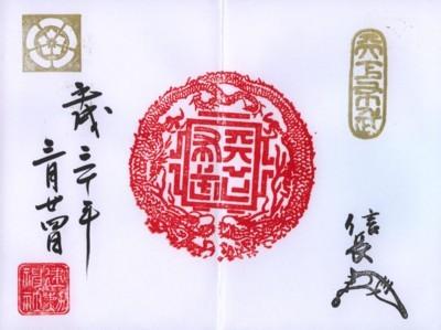 建勲神社(見開き)2