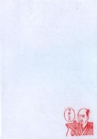 建勲神社あて紙