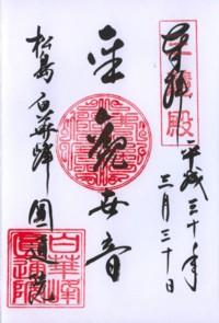 松島円通院2