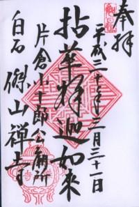 白石傑山寺2