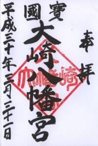大崎八幡宮3