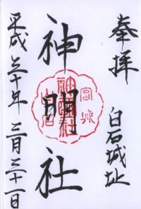 白石神明社2