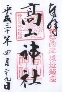 高山神社4