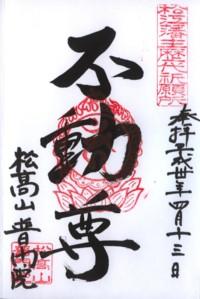 松江普門院
