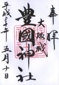 豊国神社(大阪城)4