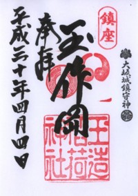 玉造稲荷神社2