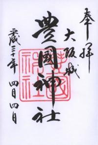 豊国神社(大阪城)3
