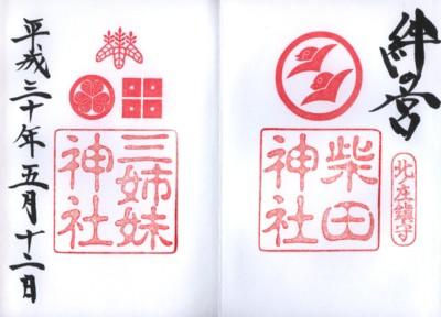 柴田神社(見開き)2