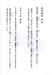 柴田神社(辞世の句)