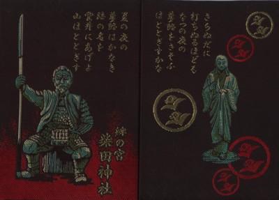 柴田神社御朱印帳