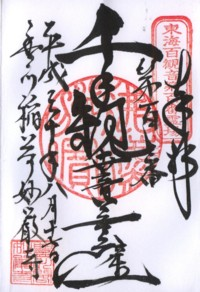 豊川稲荷(千手観音菩薩)