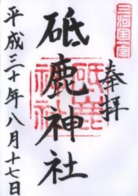 三河一之宮砥鹿神社