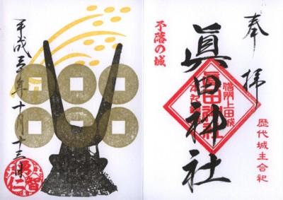 上田城眞田神社(見開き版1)