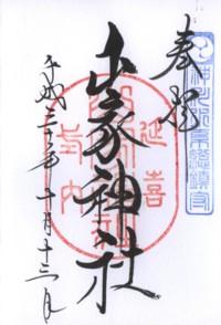 山家神社3