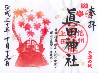 上田城眞田神社(見開・書置)