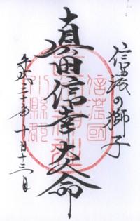 眞田神社(真田信幸)