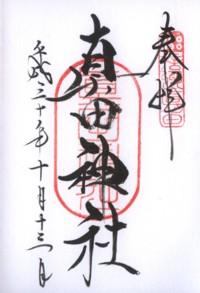 眞田神社(山家神社摂社)