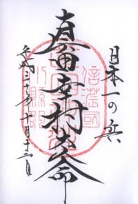 眞田神社(真田幸村)