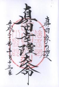 眞田神社(真田幸隆)