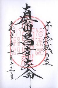 眞田神社(真田昌幸)