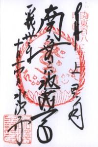 水沢寺(地蔵)