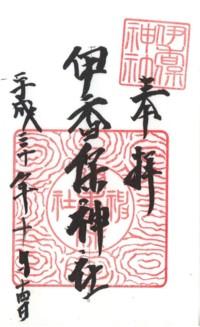 伊香保神社(書置き)