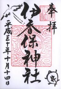 伊香保神社(直書き)