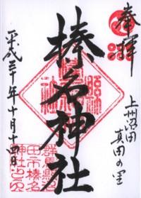 沼田榛名神社2
