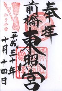 前橋東照宮2