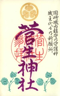 菅生神社2