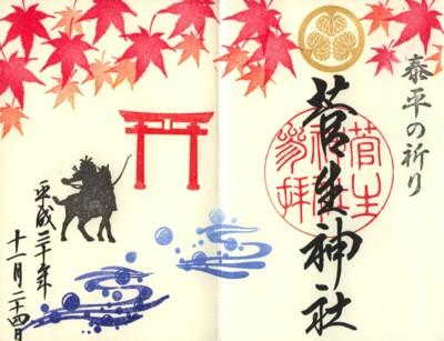 菅生神社(限定御朱印)