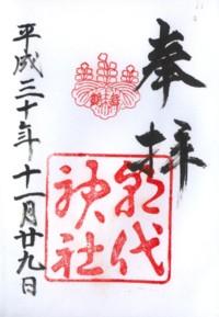 舞鶴朝代神社