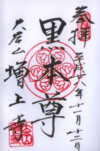 (家康1)芝増上寺(黒本尊)