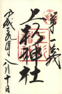 (謙信3)米沢上杉神社3