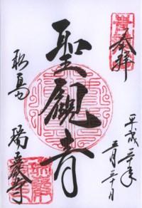 (政宗1)松島瑞巌寺